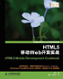 响应式Web设计:HTML5和CSS3实战