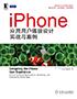 iPhone应用用户体验设计实践与案例