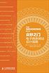 众妙之门:电子商务网站设计指南