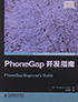 PhoneGap开发指南