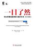 一目了然:Web和移动应用设计通识方法(第2版)