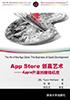 App Store创赢艺术:Apple开发的赚钱机密