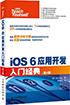 iOS 6应用开发入门经典(第4版)