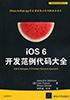 ios 6开发范例大全