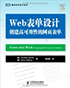 Web表单设计:创建高可用性的网页表单